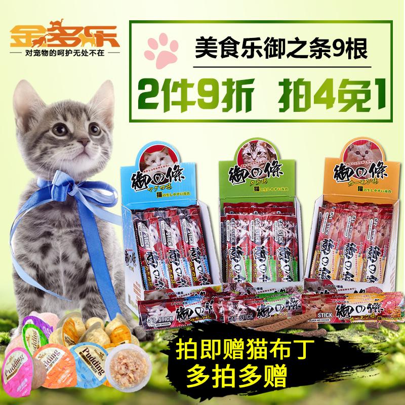 美食樂禦之條貓咪磨牙棒貓肉條貓零食磨牙健齒小魚幹魚條8g^~9根