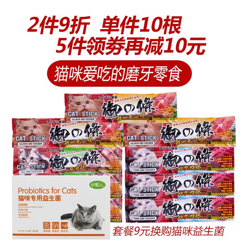 貓條美食樂貓零食雞肉魚肉條8g^~9磨牙棒禦之條加牛磺酸25省包郵