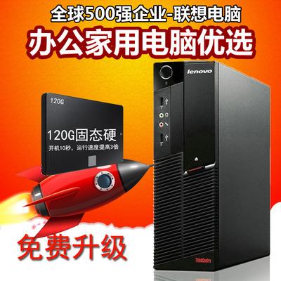 联想品牌i3i5台式电脑主机家用商务办公学习电脑主机6bhPFE7Prh