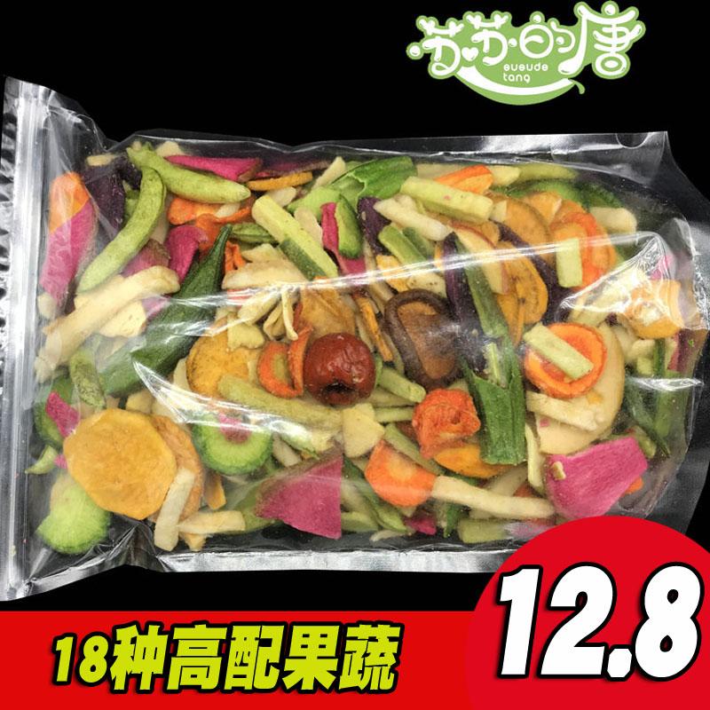 综合果蔬脆什锦混合水果蔬菜干秋葵香菇脆片即食孕妇零食500g