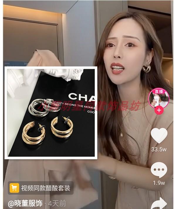 Song Hye Kyo, the same kind of metal multi ring C earring ins tiktok