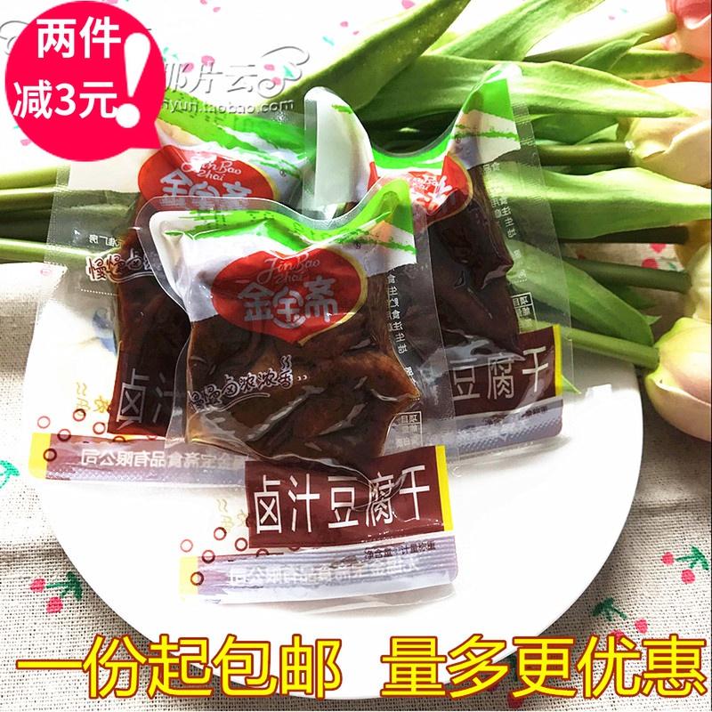 无锡特产金宝斋卤汁豆腐干独立小包装豆干零食散称重500g新品包邮