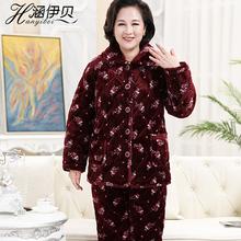 妈妈睡衣女秋冬 中老年人睡衣女冬珊瑚绒夹棉加厚法兰绒家居服大码