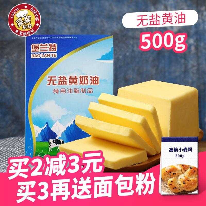 无盐黄油500g 食用烘焙家用牛排面包酥油块 爆米花黄奶油烘焙原料