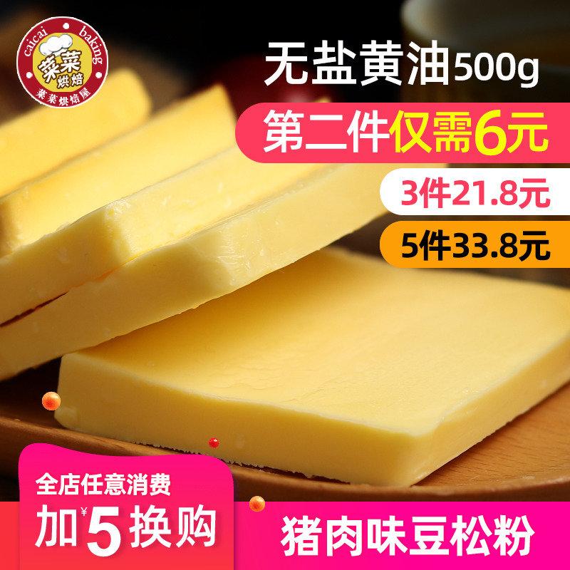 无盐黄油500g 烘焙家用黄奶油块食用起酥油煎牛排面包爆米花原料