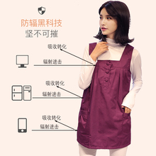 Pregnancy radiation suit maternity dress authentic pregnant women radiation protection clothes female office workers apron in and out of the four seasons