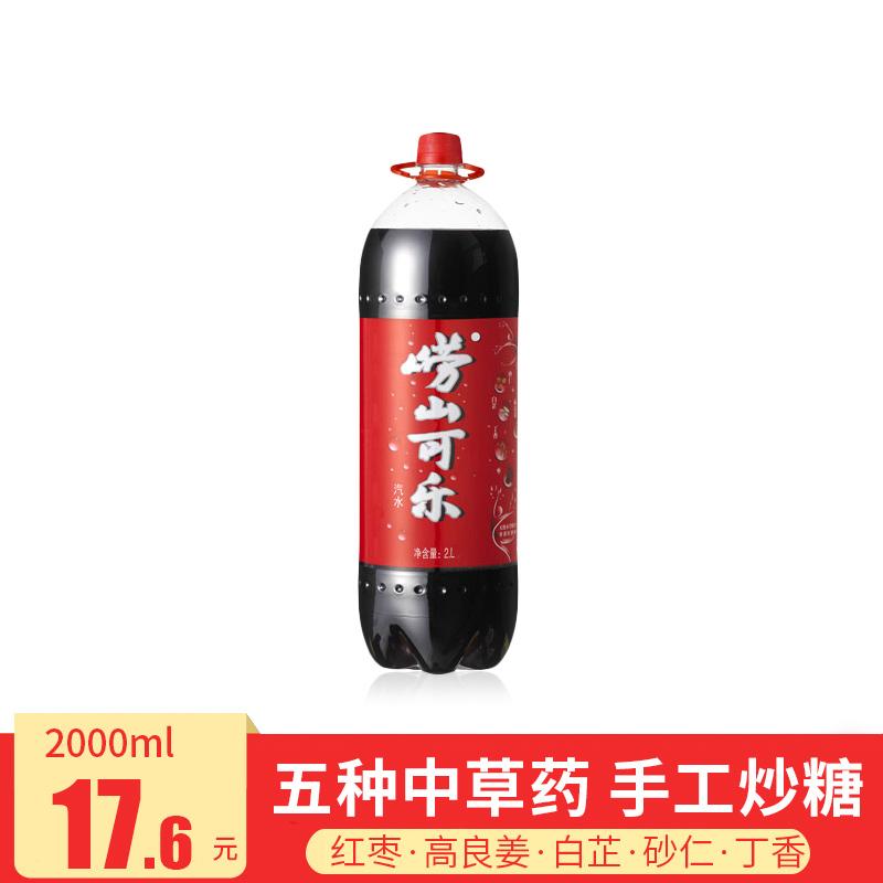 青岛崂山可乐2L中草药可乐青岛特产童年味道崂山可乐饮料
