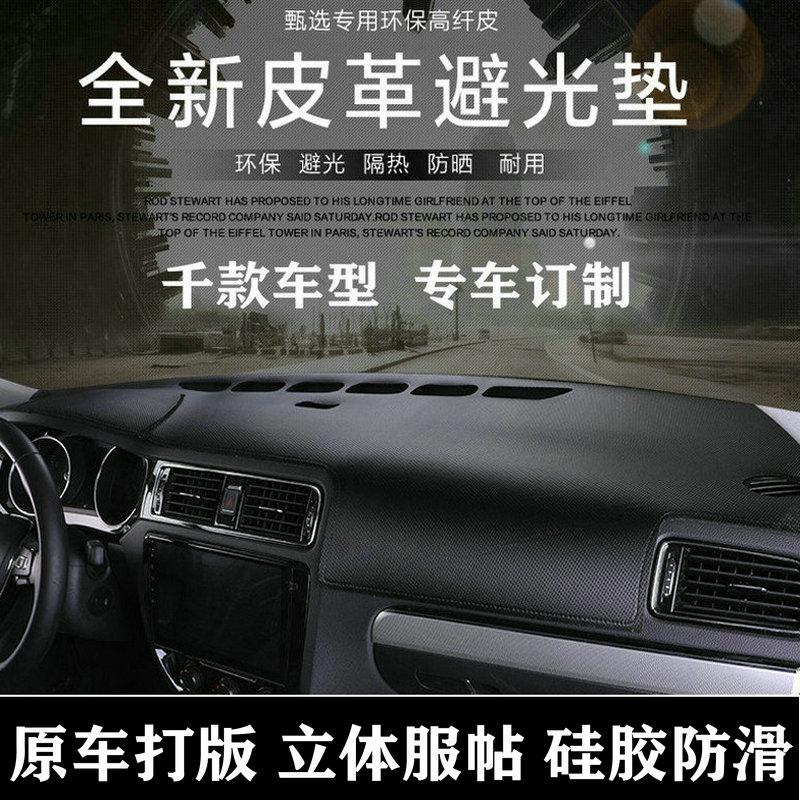 汽车前窗仪表台工作台防晒隔热皮革避光垫XRV遮阳遮光垫后窗垫CRV