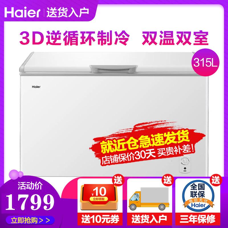 升冷藏冷冻双温冷柜大容量冰柜315海尔冰柜315SFQFCD海尔Haier