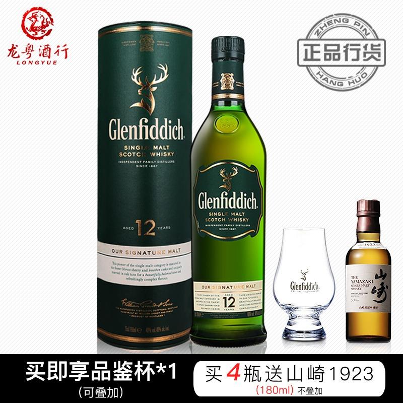 进口洋酒 Glenfiddich 格兰菲迪12年单一麦芽苏格兰