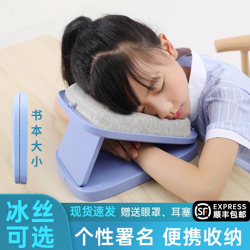 冰丝午睡枕趴睡枕学生午睡神器趴趴枕儿童小学生便携折叠午休枕夏