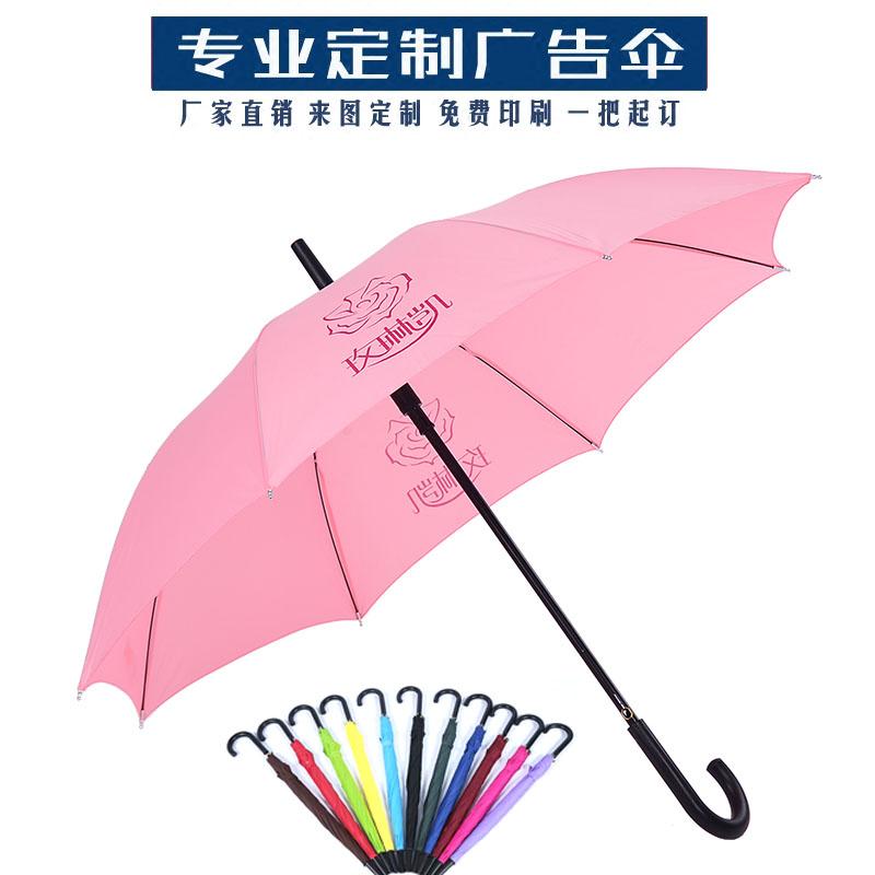 雨傘定製廣告傘定做長桿晴雨傘遮陽傘防曬防紫外線自動長柄傘兩用