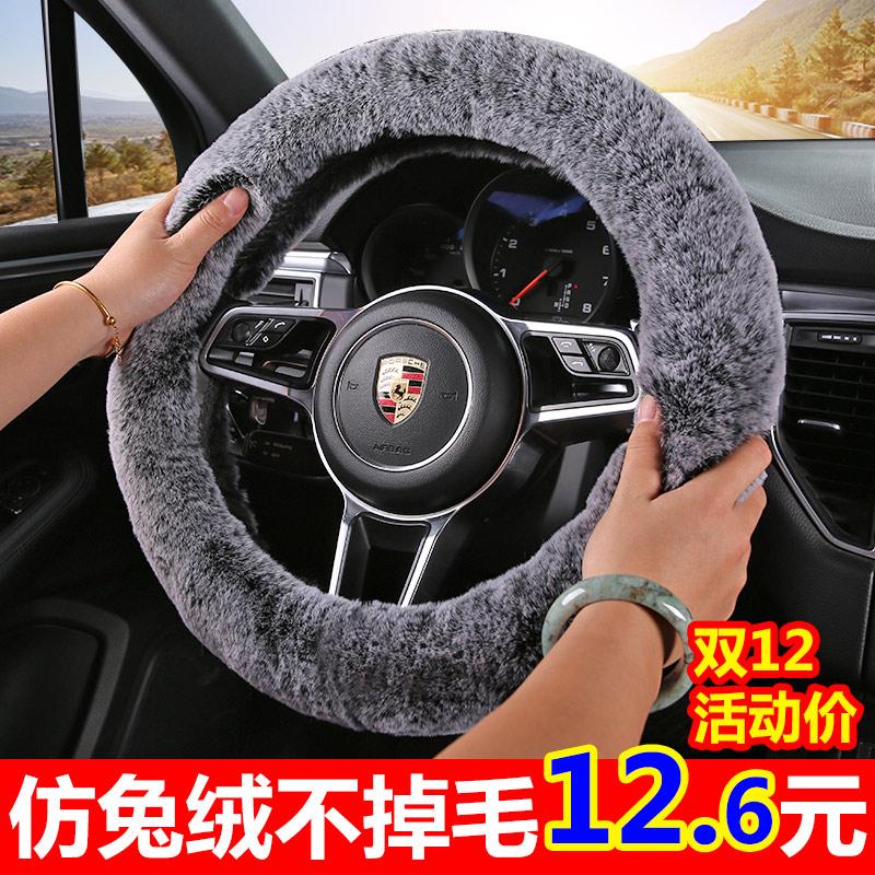 汽车方向盘套冬季短毛绒女男把套通用型防滑三件套仿兔绒韩国可爱