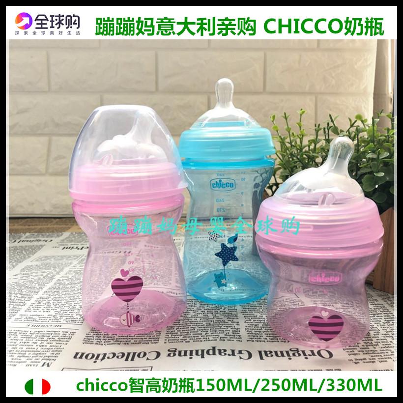 【现货】蹦蹦妈意大利亲购chicc/智高仿生奶嘴宽口防摔防胀气奶瓶