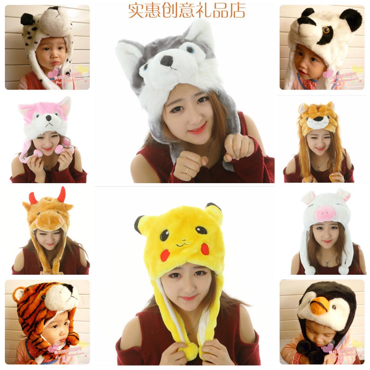 成人儿童猪年表演帽卡通兔子老虎动物帽子哈士奇熊猫冬季护耳帽