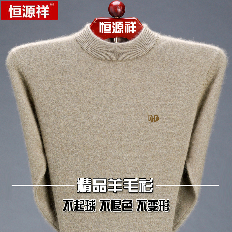 Off season clearance Hengyuanxiang genuine mens sweater half high collar winter thick middle aged mens knitted bottomed sweater
