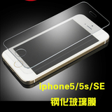 Apple iPhoneSE tempered glass film 5s film iphone5 5s phone stereotypes screen HD film