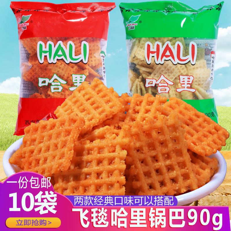 飞毯清真食品厂哈里90g*10袋锅巴10月19日最新优惠
