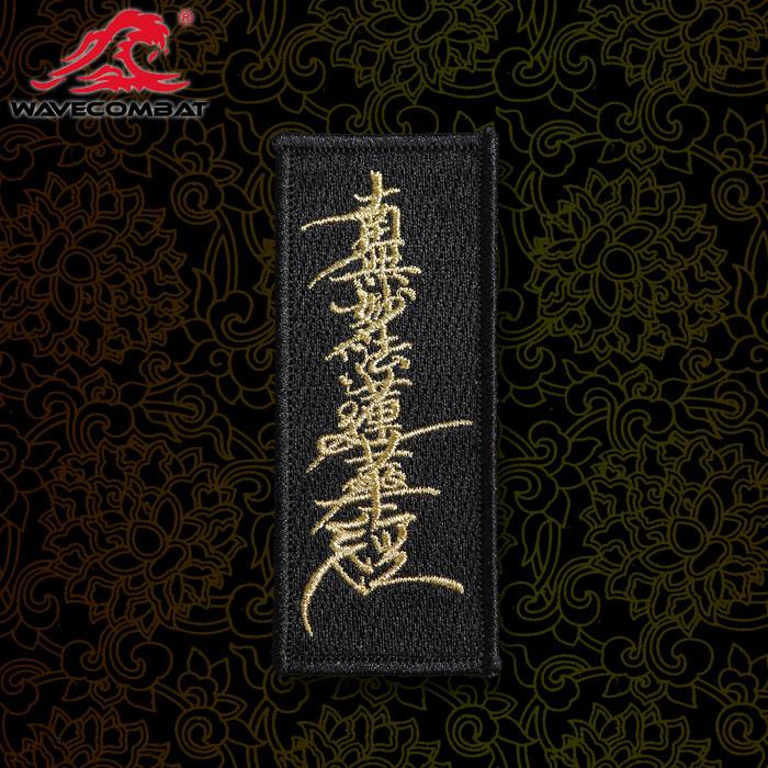 【浪潮君物】 南无妙法莲华经 刺绣章 魔术贴 士气章背包贴