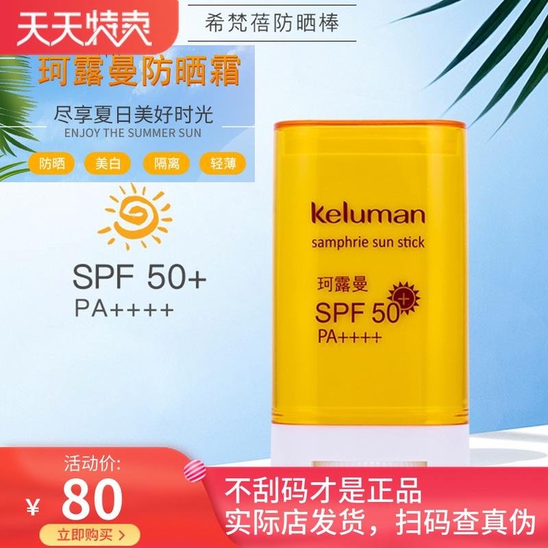 Korean new life cosmetics Keluman xifanbei sunscreen stick spf50 + + moisturizing, light and refreshing before bath