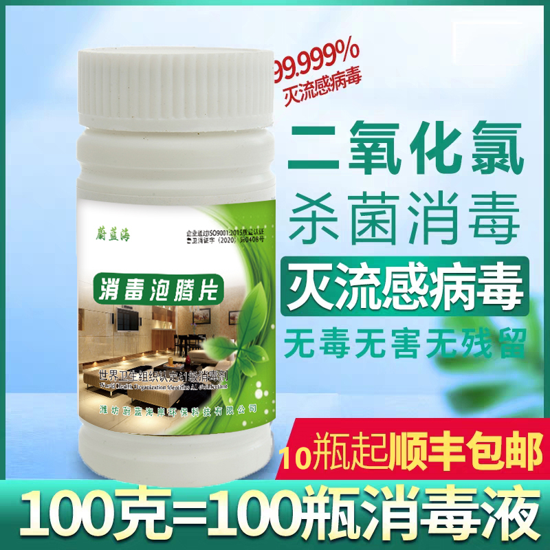 3 packages per person only once chlorine dioxide disinfection tablets effervescent tablets home hospital office disinfection