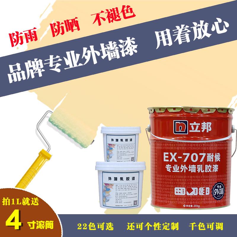 Краска для латекса наружной стены Nippon водонепроницаемый Маленький солнцезащитный крем пакет Загрузка бочонки разноцветный Граффити для ванной комнаты пакет