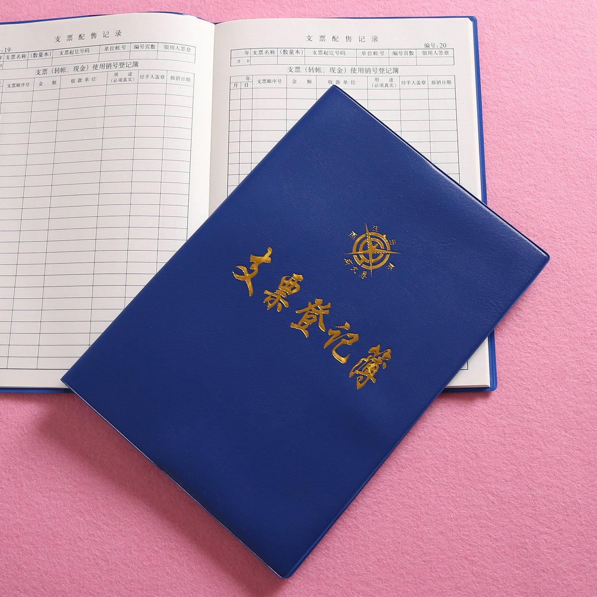 支票登记薄 支票登记簿 支票登记本 支票使用登记本 16K 100页