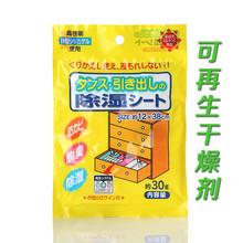 循环使用 皮箱被褥除湿剂 日本进口衣柜抽屉干燥剂 防潮防霉防蛀