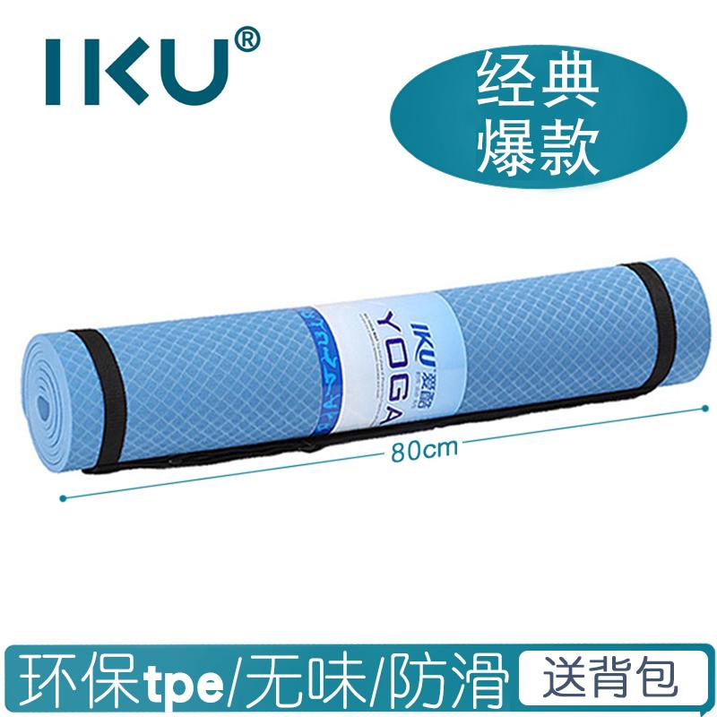 瑜伽垫无味防滑初学者加长瑜珈垫运动健身垫子 tpe 加厚 80cm 加宽 IKU