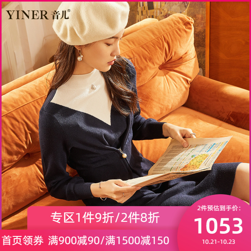 YINER women's clothing for autumn and winter 2020 new fashion contrast color half high collar wool knitted dress