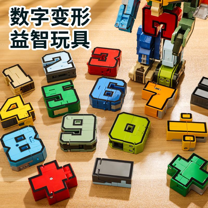 数字变形机器人玩具儿童4小男孩5字母金刚合体益智3百变6岁恐龙的