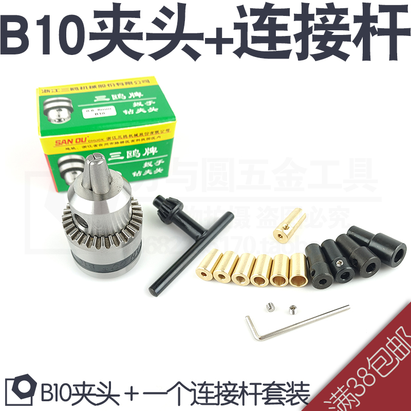 三鸥0.6-6mm夹头/微型电钻夹头/锥度型夹头玩具B10钻夹头连套夹头