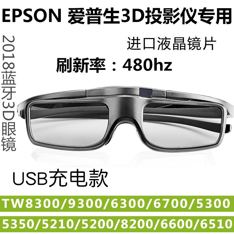 EPSON всеобщая любовь сырье проекция инструмент специальный 3D очки TW5210/5400/6300/8300 bluetooth господь шаг затвор