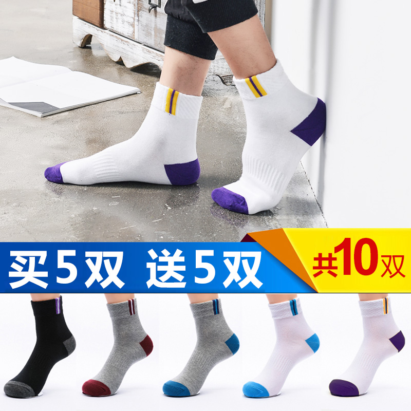 Take a photo of one hair and two socks mens pure cotton sports socks spring and summer middle tube socks four season deodorant and sweat absorbing socks