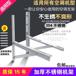 304不锈钢空调外机支架1.5匹美的格力空调外机架子2P空调配件3P价格