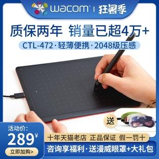 wacom ctl472数位板手绘板电脑绘画板手写板网课输入板电子绘图板