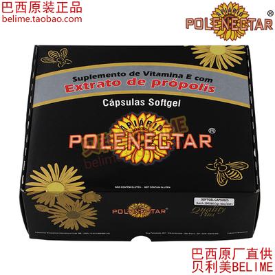 快速發貨 巴西POLENECTAR綠蜂膠軟膠囊  巴西原廠原裝正品