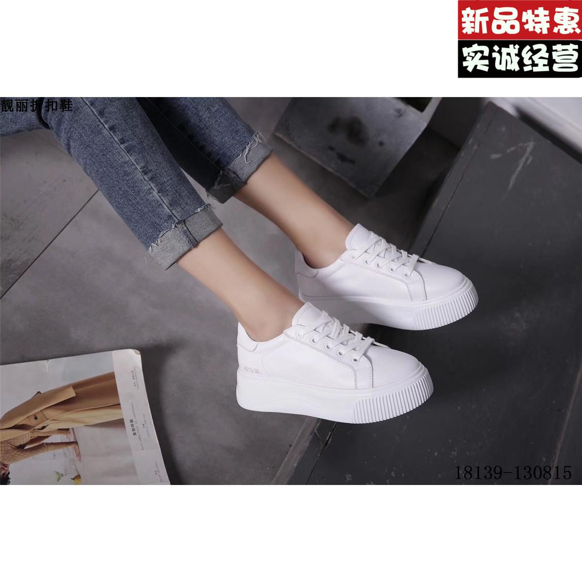 足间蝶舞139-13真皮小白鞋系带松糕底板鞋休闲2018秋季新款欧洲站