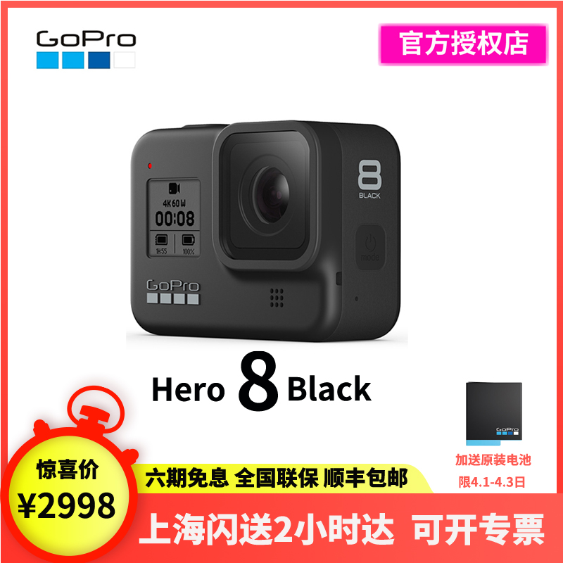GoPro HERO7 Black 高清黑狗8 gopro7 gopro8 4K防水运动相机Max