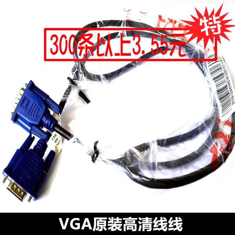 原�b3+6VGA���X�B接�@示器��投影15��p公VGA����1.8米批�l