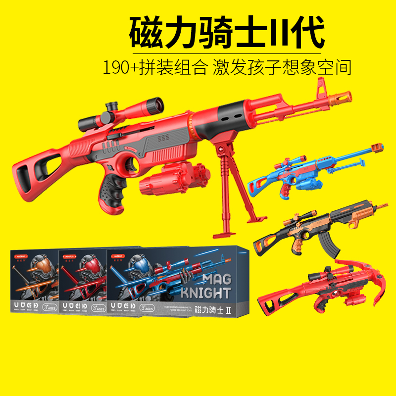 酷彼伴磁力枪儿童玩具枪骑士2百变磁性组合枪组装拼装巴雷特男孩