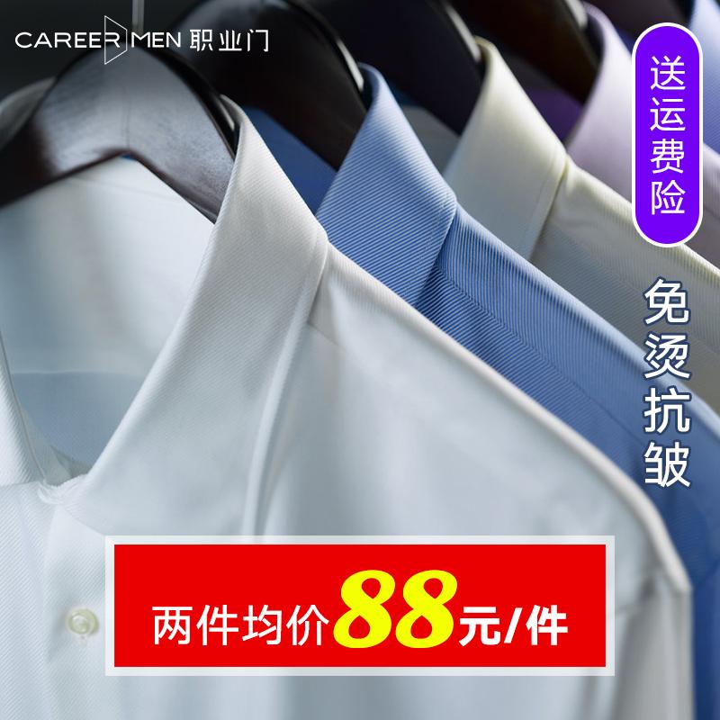 职业门免烫男士衬衫长袖韩版修身商务打底抗皱春夏职业正装白衬衣图片