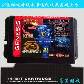 16位MD世嘉游戏卡真人 快打系列一,二,三,四,五代全集5合一