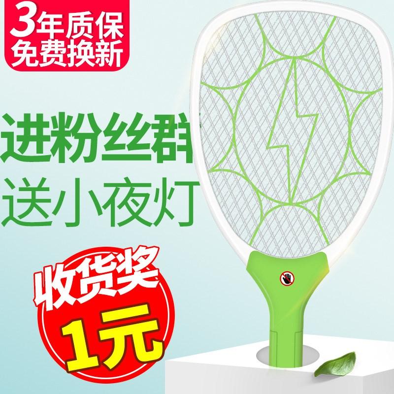 洲宇安全电蚊拍充电式家用强力大号苍蝇拍灭蚊虫子拍