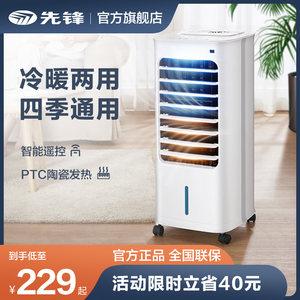 先锋空调扇冷暖两用暖风机小型水空调家用冷风风扇卧室宿舍暖气机