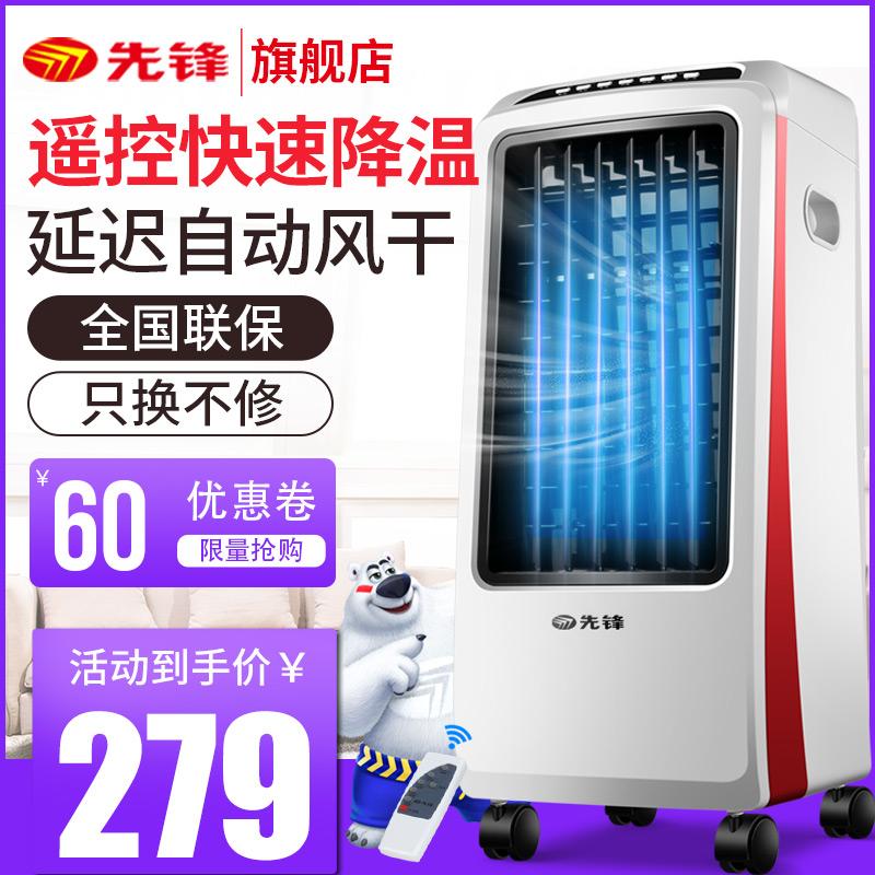 先锋空调扇L3单冷静音 遥控冷风扇制冷空调扇冷风机家用 冷气机