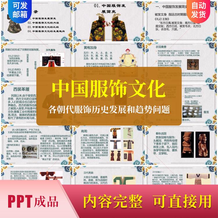 73页含内容中国服饰文化PPT课件 各朝代服装历史发展和趋势可编辑