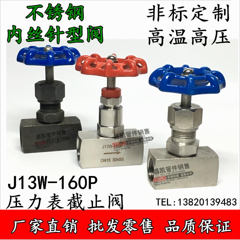 / J13W-160P/304 нержавеющая сталь/винт датчика давления клапан игольчатый клапан/клапан/давления клапаны