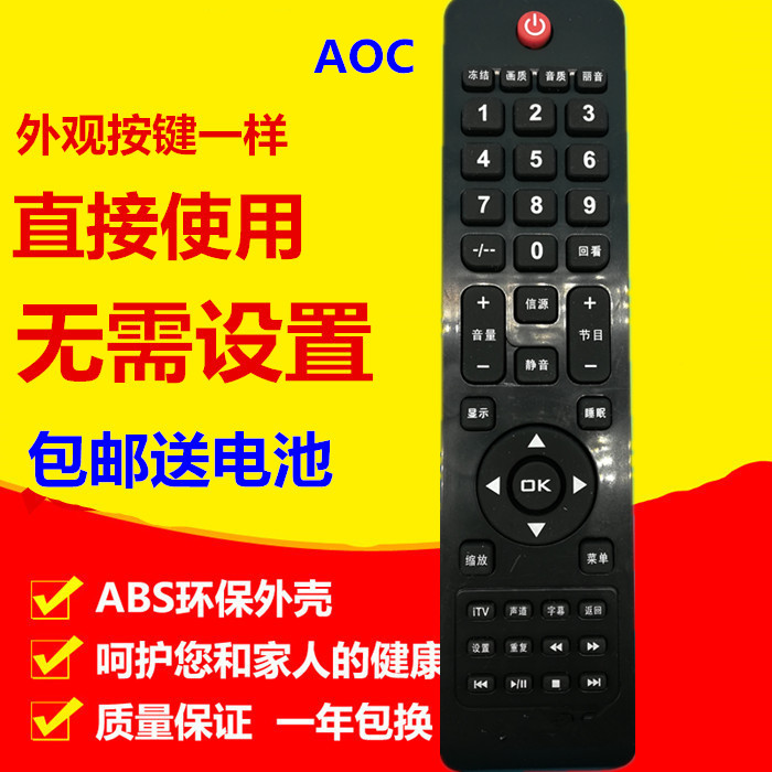 AOC冠捷液晶彩����C�b控器LC42R03F LC32R03 LC32H03K LC26H03