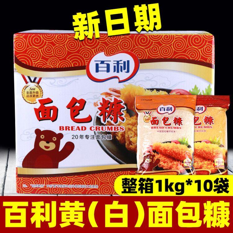 百利面包糠商用大包装1kg 大袋黄色金黄色家用油炸香酥百丽